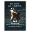 По морю житейскому. 365 вопросов православным священникам. Православный настенный календарь на 2021 год