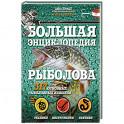 Большая энциклопедия рыболова. 317 основных рыболовных навыков