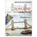 Рисуем по схемам: Лондон: Акварель