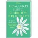 Полезная книга о лишнем и вредном: Как прекратить бороться с собой, понять свой организм и начать питаться правильно
