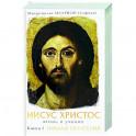 Иисус Христос. Жизнь и учение Книга I