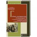 Гибель императора Александра II в материалах следствия и суда, сообщениях прессы и свидетельствах