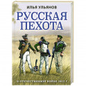 Русская пехота в Отечественной войне 1812 г.