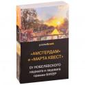 """Амстердам"" и ""Марта Квест"". От Нобелевского лауреата и лауреата премии Букер (комплект из 2 книг)"