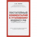 Постатейный комментарий к Уголовному кодексу РФ. 2-е издание
