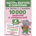 10000 заданий и упражнений. 4 класс. Русский язык, Математика, Окружающий мир, Английский язык. Узорова О.В.