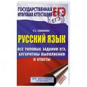 ЕГЭ. Русский язык. Все типовые задания ЕГЭ, алгоритмы выполнения и ответы