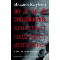 Юрий Поляков: контекст, подтекст, интертекст и другие приключения текста