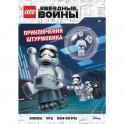 LEGO STAR WARS. Приключения штурмовика. Комиксы. Игры. Мини-фигурка
