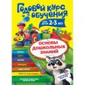 """Годовой курс обучения: для детей 2-3 лет (карточки """"Цвет и форма"""")"""