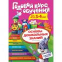 """Годовой курс обучения: для детей 3-4 лет (карточки """"Цифры"""")"""