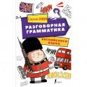 Разговорная грамматика английского языка