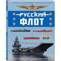 Русский флот. Иллюстрированная энциклопедия для детей