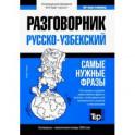 Узбекский разговорник и тематический словарь 3000 слов