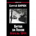 Битва за Псков.Апрель 1944