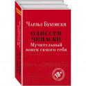 Одиссея Чинаски. Мучительный поиск самого себя (комплект из 2 книг: Почтамт и Фактотум)