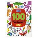 100 лучших упражнений для малышей: 2+