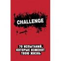 Challenge. 70 испытаний, которые изменят твою жизнь