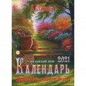 Календарь дачника и цветовода на 2021 год