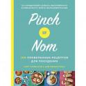 Pinch of Nom.100 проверенных рецептов для похудания