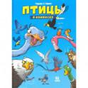 Птицы в комиксах-1