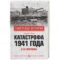 Катастрофа 1941 года и ее причины