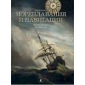 История мореплавания и навигации