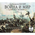 4CDmp3 Война и мир