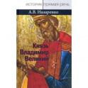 Князь Владимир Великий. Креститель, строитель