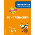 IQ – тренажер: для детей 6-7 лет