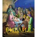 Библия. Книги Священного Писания Ветхого и Нового Завета. С полным циклом иллюстраций Гюстава Доре