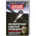 Космическая одиссея разведчика. Записки сотруд. ГБ