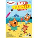 Макси-Постер. Три кота.