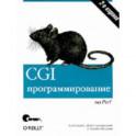 CGI-программирование на Perl