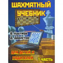 Шахматный учебник.Часть 1.Для детей и родителей