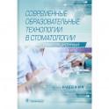 Современные образовательные технологии в стоматологии.Симуляционный курс