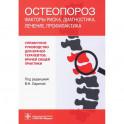 Остеопороз.Факторы риска,диагностика,профилактика