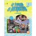 Французский язык. Французский в перспективе. 5 класс. Учебник. В 2-х частях. Часть 1