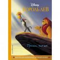 Король Лев. Помни, кто ты. Книга для чтения с цветными картинками