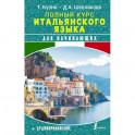 Полный курс итальянского языка для начинающих + аудиоприложение
