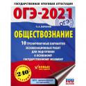 ОГЭ 2021 Обществознание. 10 тренировочных вариантов экзаменационных работ для подготовки