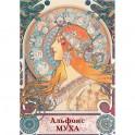 Набор открыток Открытки Альфонс Муха