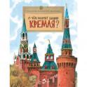 О чём молчат башни Кремля?