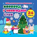 """Набор для вырезания и оформления """"Хоровод у новогодней ёлки"""". 24 модели"""
