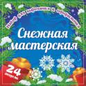 """Набор для вырезания и оформления """"Снежная мастерская"""", 24 модели"""