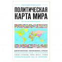 Политическая карта мира. Для тех, кто хочет все успеть