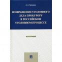 Возвращение уголовного дела прокурору в российском уголовном процессе. Монография