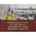 Кафедральный собор во имя князя Александра Невского