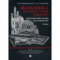 Экономика архитектурных решений. Экономические основы для архитектора. Учебник. Гриф УМО МО РФ
