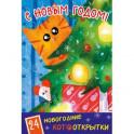 """С Новым Годом! 24 новогодние котооткрытки """"Котик и елка"""""""